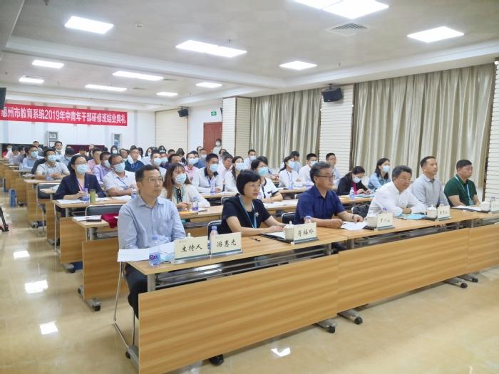 惠州市教育系统2019年中青年干部研修班结业典礼在我校举行